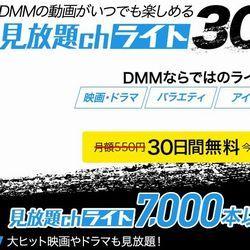 DMM見放題chライト月額料金 500円(税別)